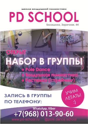POLE DANCE SCHOOL г.Балашиха