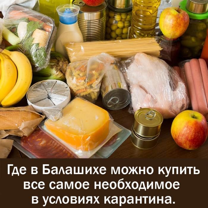 Где в Балашихе можно купить все самое необходимое в условиях карантина