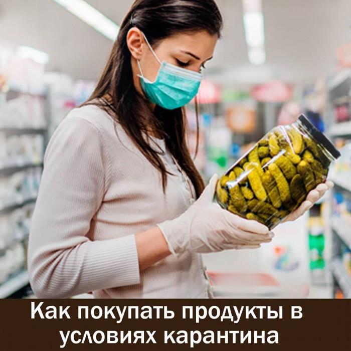 Как покупать продукты в условиях карантина