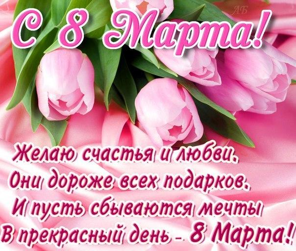 Поздравление с девушек с марта