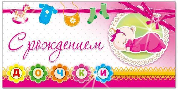 отличие хорошо конверты для поздравления с рождением дочки отзыв зафиксирован