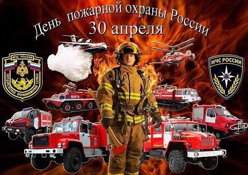 День пожарной охраны 2017 поздравления